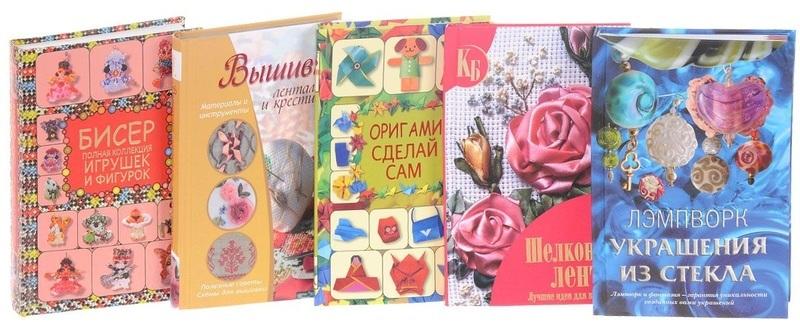 """Купить книгу """"1000 лучших подарков и поделок своими руками"""""""