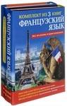 Французский язык (комплект из 3 книг)