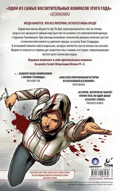 """Купить книгу """"Assassin's Creed. Испытание огнем"""""""