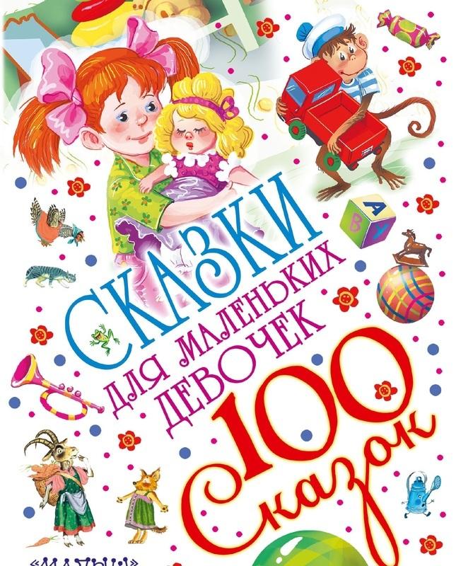 """Купить книгу """"Сказки для маленьких девочек"""""""