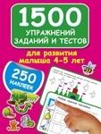 1500 упражнений, заданий и тестов для развития малыша 4-5 лет