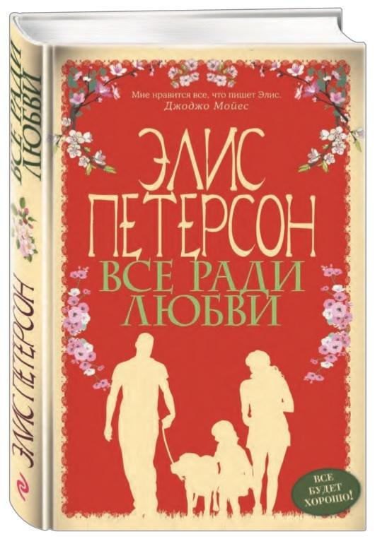 """Купить книгу """"Все ради любви"""""""