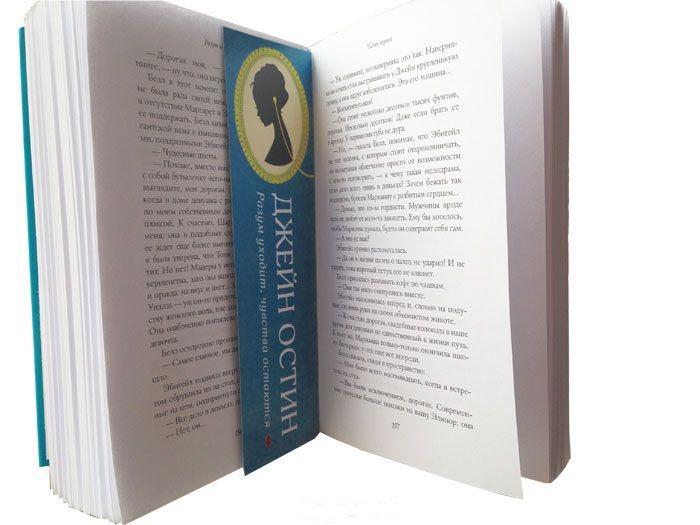 """Купить книгу """"Разум и чувства"""""""