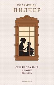"""Купить книгу """"Синяя спальня и другие рассказы"""""""