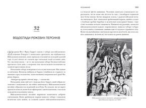 """Купить книгу """"Незламний. Історія виживання, стійкості та звільнення під час Другої світової війни"""""""
