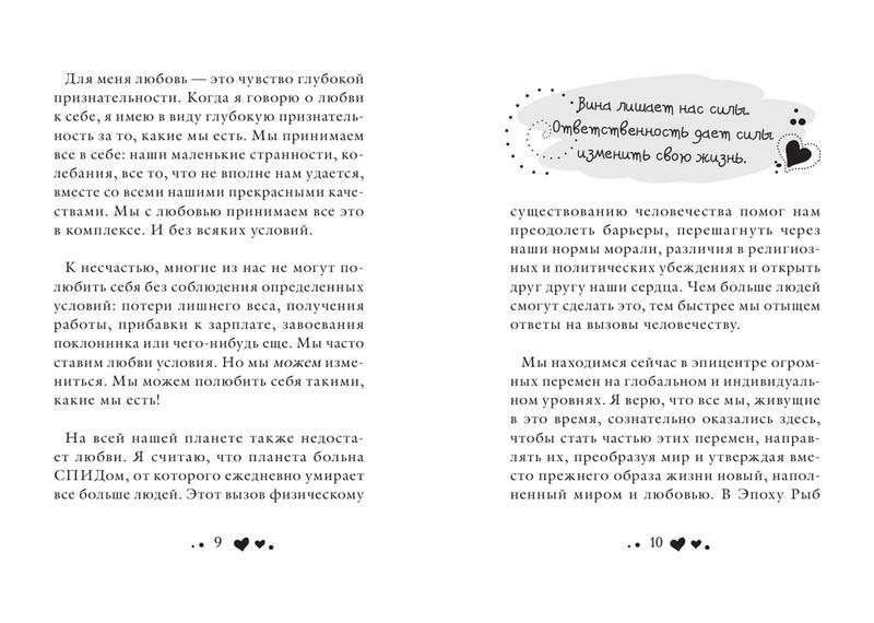 """Купить книгу """"Исцеляющая сила мысли"""""""
