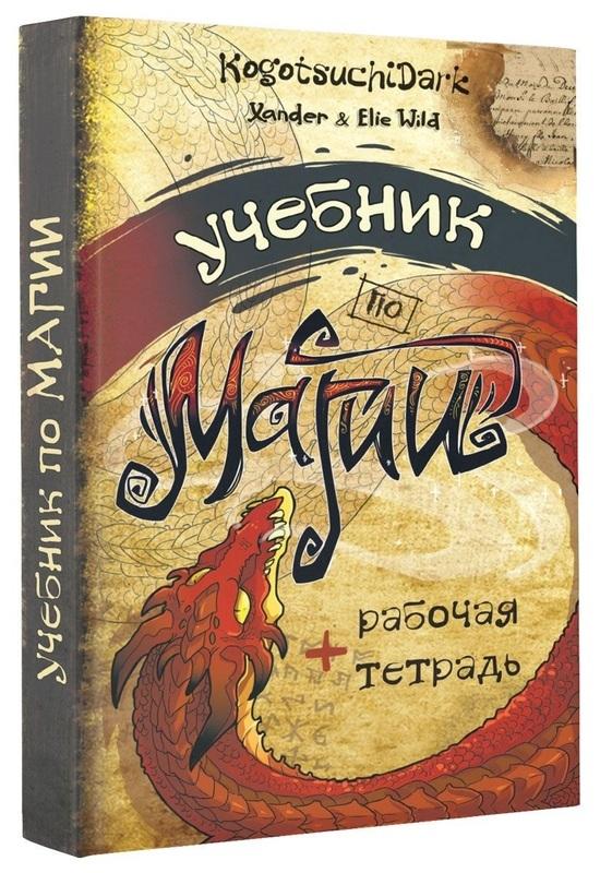"""Купить книгу """"Учебник по магии"""""""