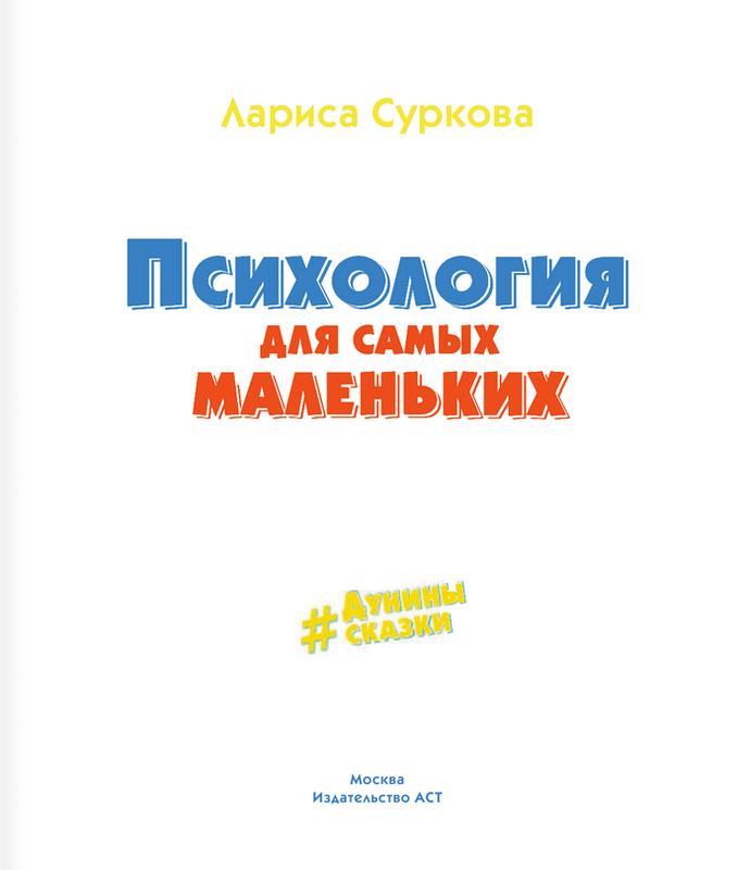 """Купить книгу """"Психология для самых маленьких. #Дунины_сказки"""""""