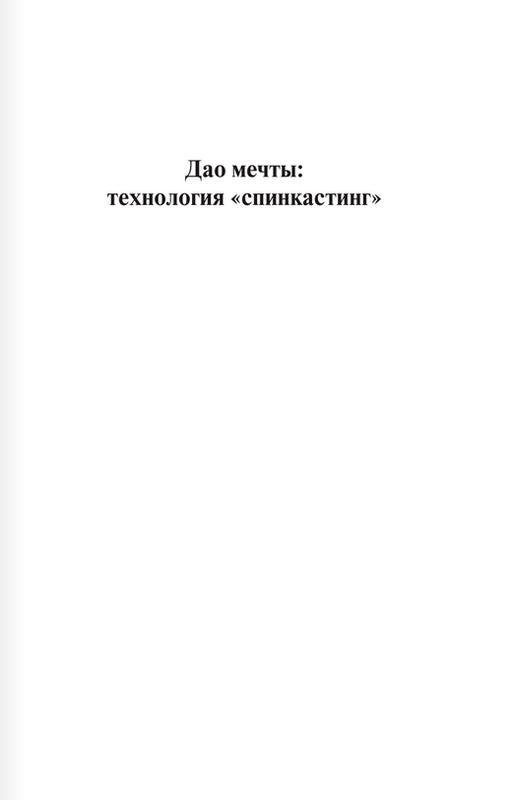 """Купить книгу """"Лиза Питеркина. Дао мечты. Технология спинкастинг"""""""