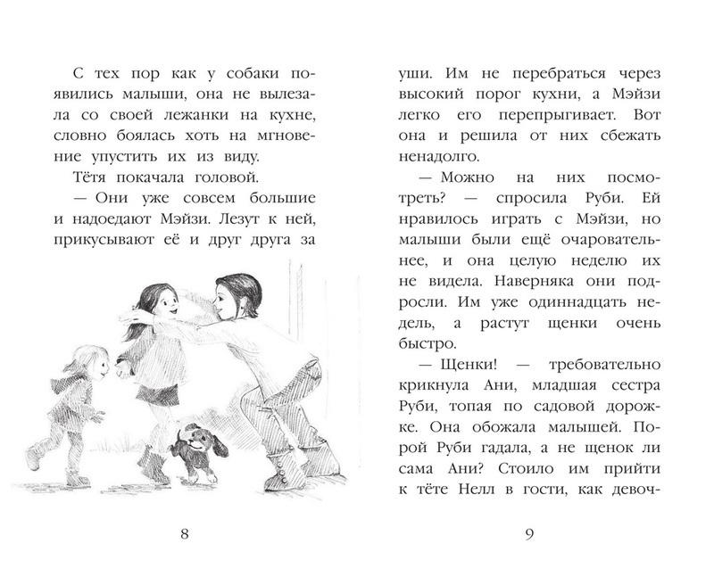 """Купить книгу """"Щенок Тоби, или Старший друг"""""""