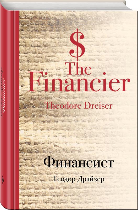 """Купить книгу """"Финансист"""""""