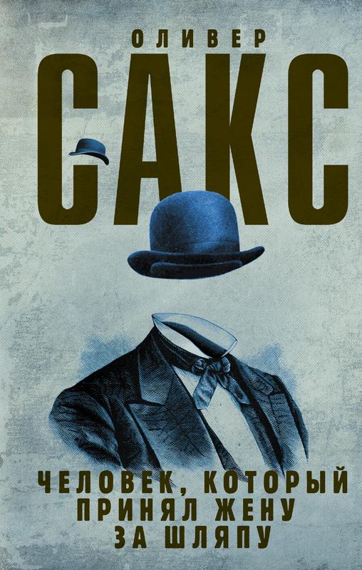 """Купить книгу """"Человек, который принял жену за шляпу"""""""