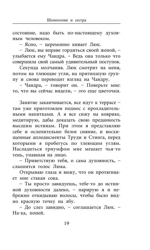 """Купить книгу """"Шопоголик и сестра"""""""