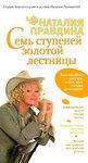"""Книга """"Семь ступеней Золотой лестницы"""" обложка"""