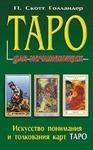Таро для начинающих. Искусство понимания и толкования карт Таро - купити і читати книгу