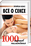 Все о сексе. 1000 секретов наслаждения
