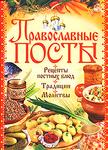 Православные посты. Рецепты постных блюд. Традиции. Молитвы