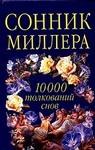 Сонник Миллера: 10000 толкований снов