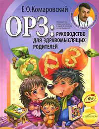 """Купить книгу """"ОРЗ: руководство для здравомыслящих родителей"""""""