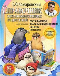 Справочник здравомыслящих родителей. Часть 1 - купить и читать книгу