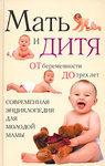 Мать и дитя. От беременности до трех лет, или Мы ждем ребенка. Современная энциклопедия для молодой мамы