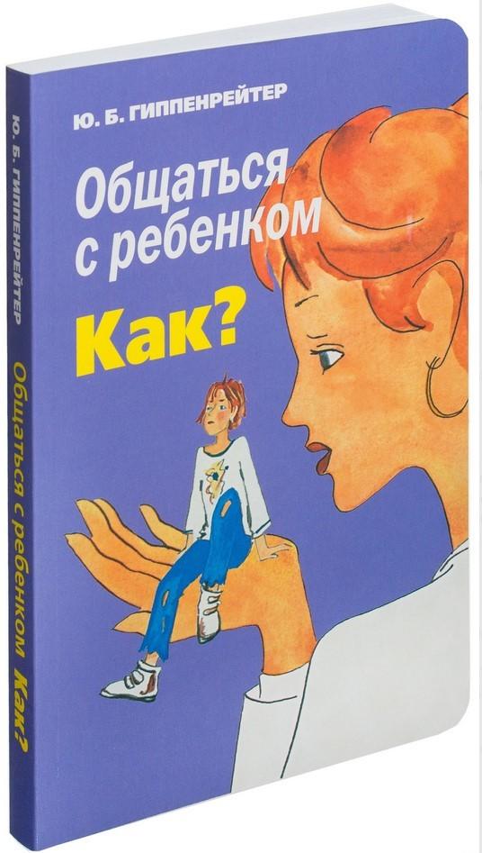 Общаться с ребенком. Как? - купити і читати книгу