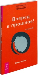 """Фото книги """"Трансерфинг реальности. Ступень III: Вперед в прошлое!"""""""