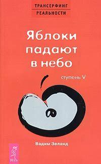 """Купить книгу """"Трансерфинг реальности. Ступень V: Яблоки падают в небо"""""""