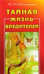 Тайная жизнь вредителей - купить и читать книгу