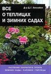 Все о теплицах в зимних садах
