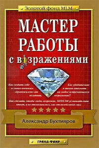 """Купить книгу """"Мастер работы с возражениями"""""""
