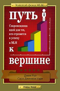 """Купить книгу """"Путь к вершине. Сокровищница идей для тех, кто стремится к успеху в MLM"""""""