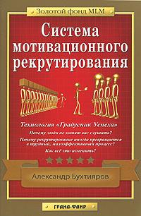 """Купить книгу """"Система мотивационного рекрутирования"""""""