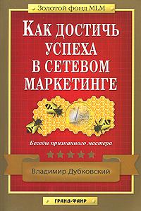 """Купить книгу """"Как достичь успеха в сетевом маркетинге. Беседы признанного мастера"""""""