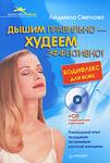 Дышим правильно — худеем эффективно! Бодифлекс для всех (+ CD-ROM)