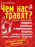 Чем нас травят? Полный справочник вредных, полезных и нейтральных веществ, которые содержаться в пище, косметике, лекарствах