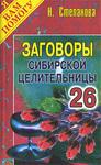 Заговоры сибирской целительницы - 26