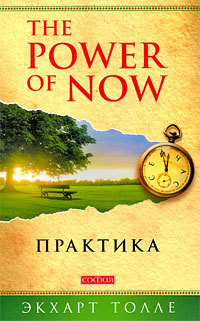 """Купить книгу """"The Power of Now. Практика"""""""