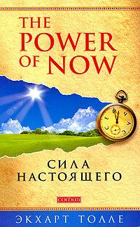 """Купить книгу """"Сила Настоящего"""""""