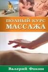 """Купить книгу """"Полный курс массажа"""""""