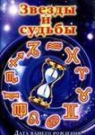 """Фото книги """"Звезды и судьбы.Дата вашего рождения"""""""