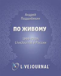 По живому. 1999-2009. LiveJournal в России - купить и читать книгу