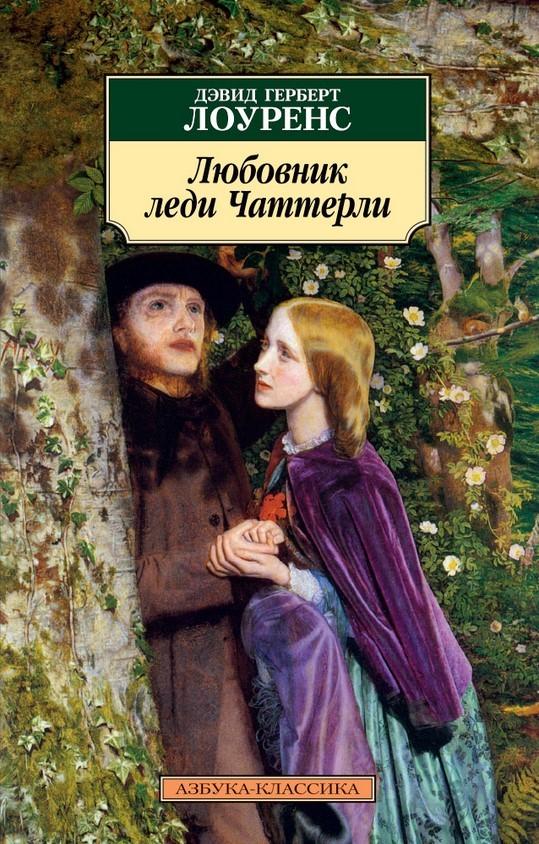 "Купить книгу ""Любовник леди Чаттерли"""