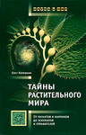 Тайны растительного мира. От гигантов и карликов до эскулапов и отравителей
