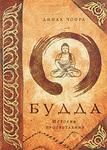 Будда. История просветления