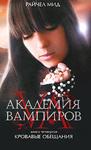 Академия вампиров. Книга 4. Кровавые обещания