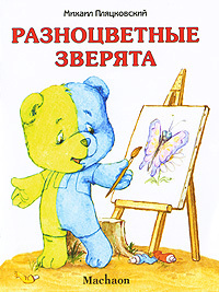 Обложка книги разноцветные зверята пляцковский