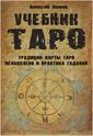 Учебник Таро. Традиции, карты Таро, психология и практика гаданий - купити і читати книгу