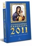 Православный календарь на 2011 год. Весь год — с Божьей помощью!