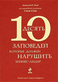 """Купить книгу """"Десять заповедей, которые должен нарушить бизнес-лидер"""""""